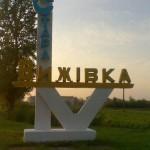 Надгробные памятники Старая Вижовка